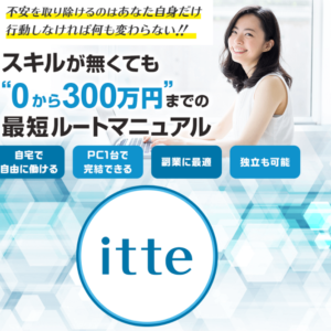 itte 中国輸入ネット物販 0から300万円までの最短ルートマニュアル
