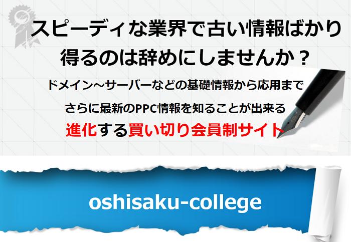 oshisaku-college