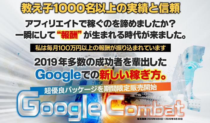 【2020】Google PPCでの新しい稼ぎ方 ‐Google Combat‐