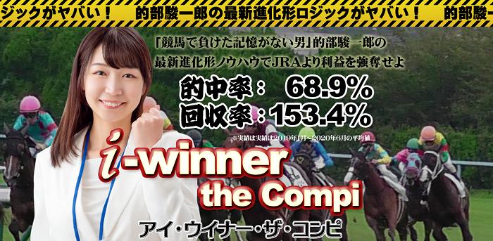 アイ・ウイナー the Compi【ザ・コンピ】