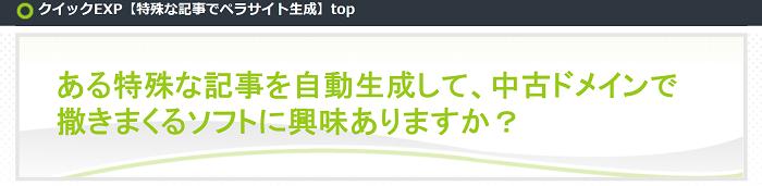 クイックexp100記事【top】