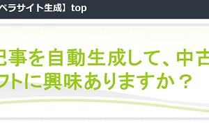 クイックexp200記事【top】