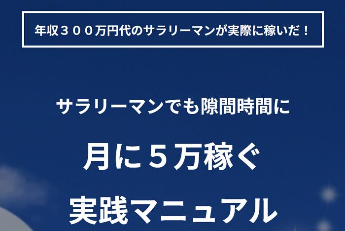 サラリーマンでも隙間時間に月に5万円稼ぐ方法