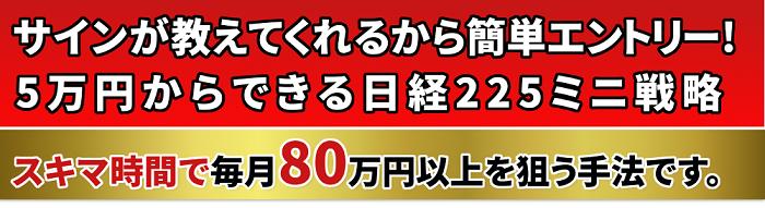 スーパースキャルピング225[特典付き]