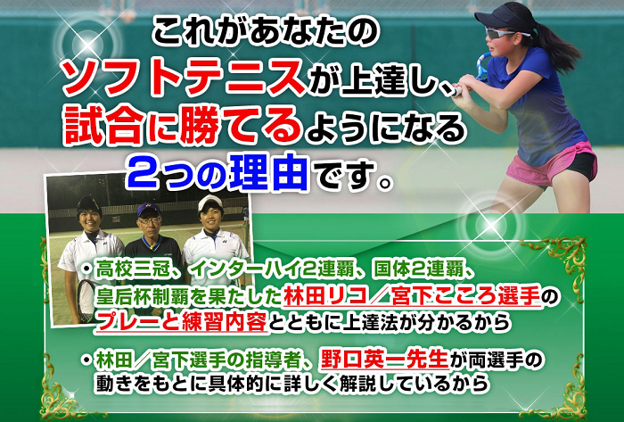 ソフトテニス上達革命