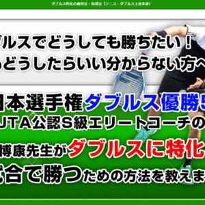 テニス・ダブルス上達革命~ダブルス特化の練習法・指導法~