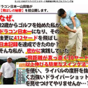 ドラコン日本一山田勉の30ヤード飛距離アッププログラム