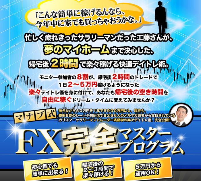 マナブ式FX完全マスタープログラム