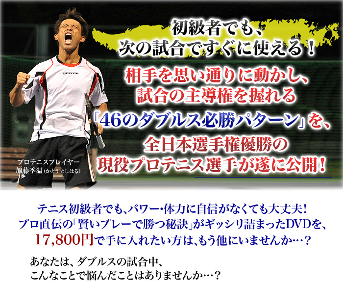 加藤季温の『ダブルスの試合を有利に運ぶための展開術』 4枚組フルセット
