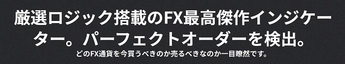 厳選ロジック搭載のFX最高傑作インジケーター。パーフェクトオーダーを検出。どのFX通貨を今買うべきのか売るべきなのか一目瞭然です