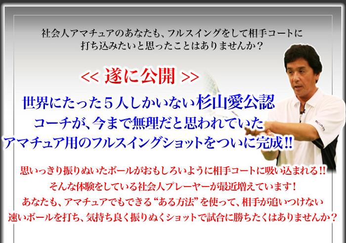 新井流フルスイングテニス塾 ~攻撃力がアップするフォアハンド・両手打ちバック編~
