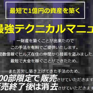 最短で1億円の資産を築く【FX最強テクニカルマニュアル】