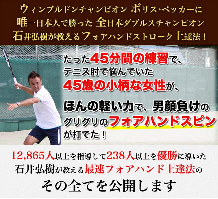 石井弘樹の SIMPLE TENNIS SERIES vol.1 フォアハンドストローク編