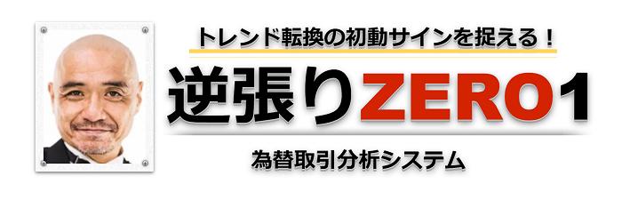ZERO1サインツール
