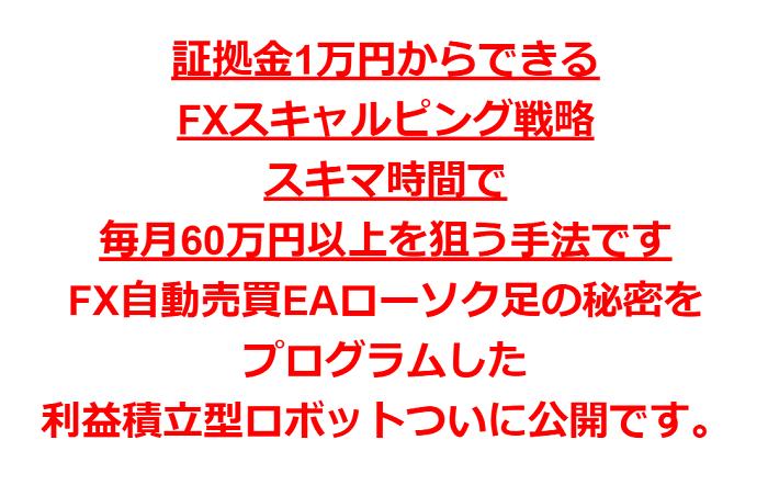 1万円からスタートできるユーロドルスキャルピングFX全自動売買ロボットEAメタトレーダーMT4