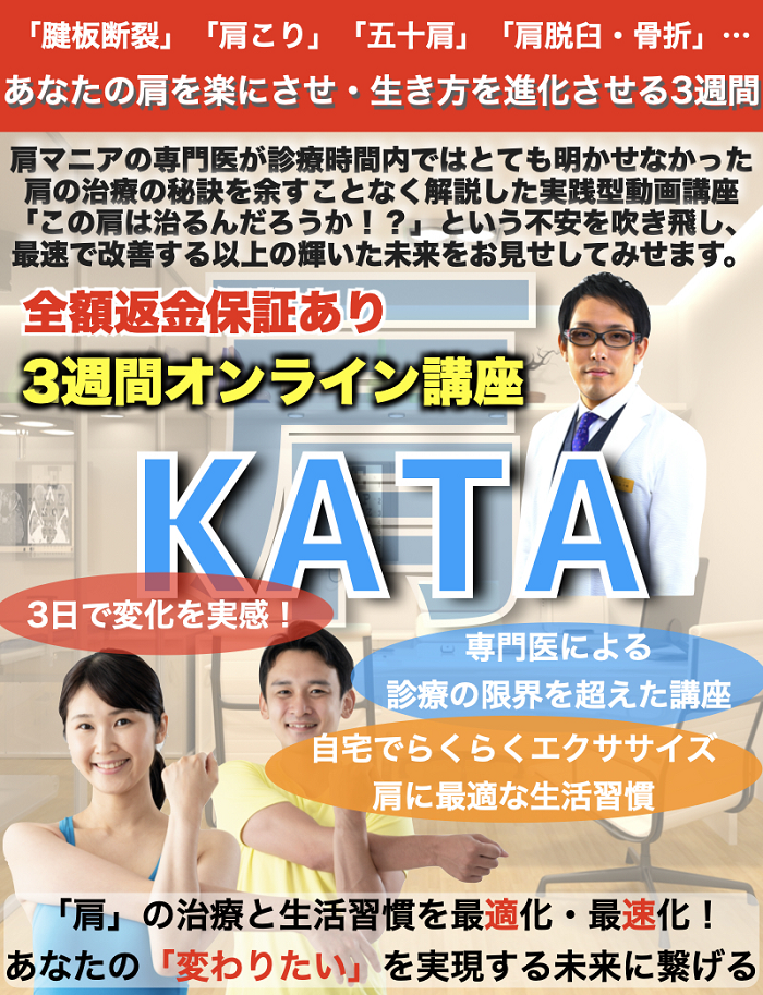 KATA【オンライン肩治療講座】限定価格