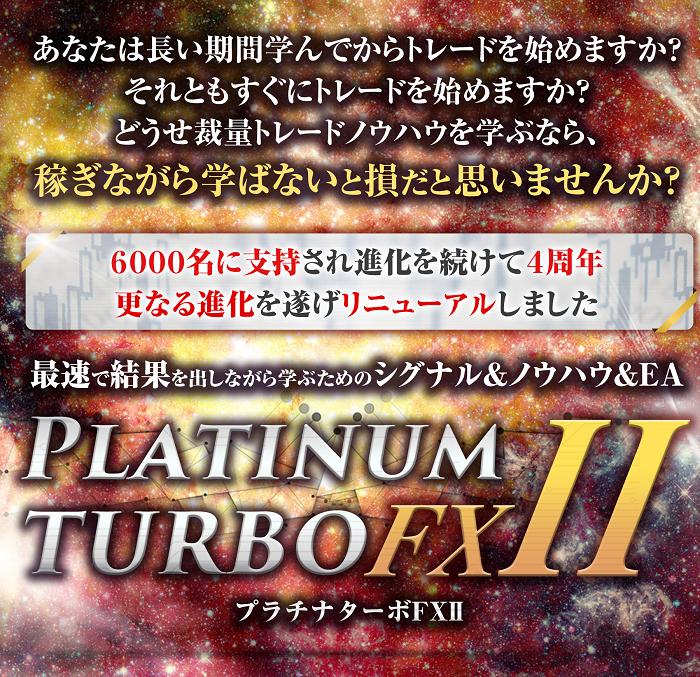 PLATINUM TURBO FX 2