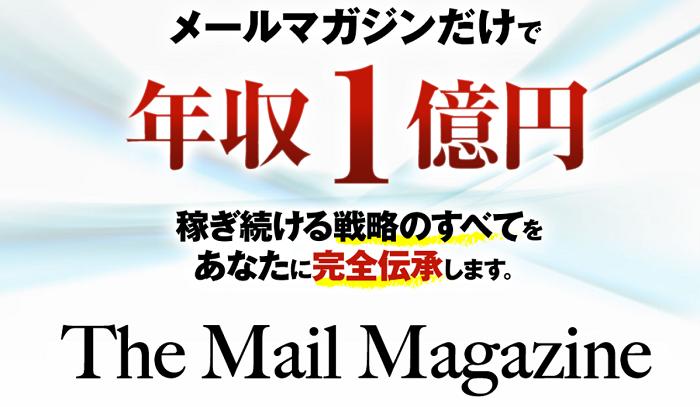 The Mail Magazine[特典付き]