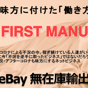 eBay First ManualⅡ
