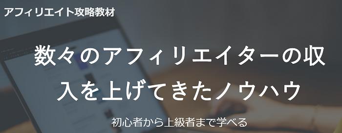 【完全版】アフィリエイト攻略教材