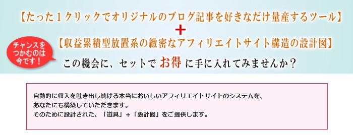 オリジナルのブログ記事自動生成ツールとアフィリエイト設計図 【D1-Master】+【フラクタル・アフィリ】