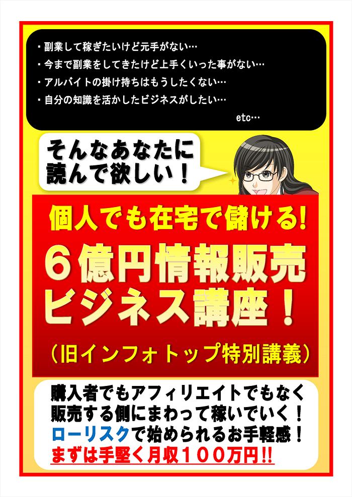 個人でも在宅で儲ける!6億円情報販売ビジネス講座
