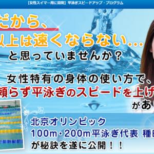 平泳ぎスピードアップ・プログラム【女性スイマー用に開発】