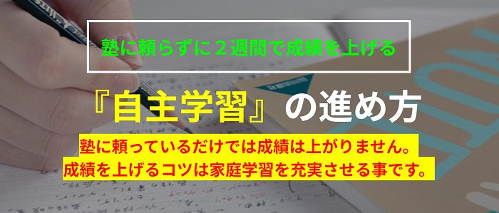 成績を上げる勉強法~塾に頼らない自主学習~
