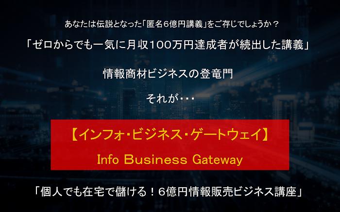 インフォ・ビジネス・ゲートウェイ