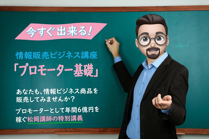 情報販売ビジネス講座「プロモーター基礎」