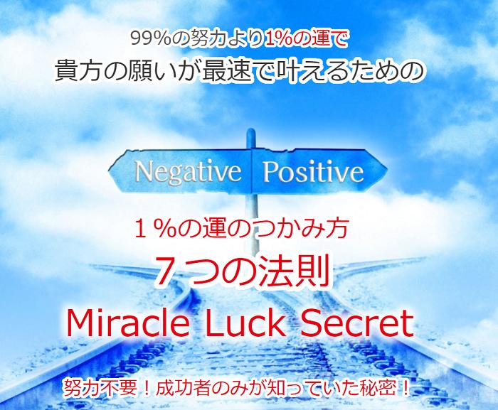 1%の運のつかみ方 7つの法則 Miracle Luck Secret