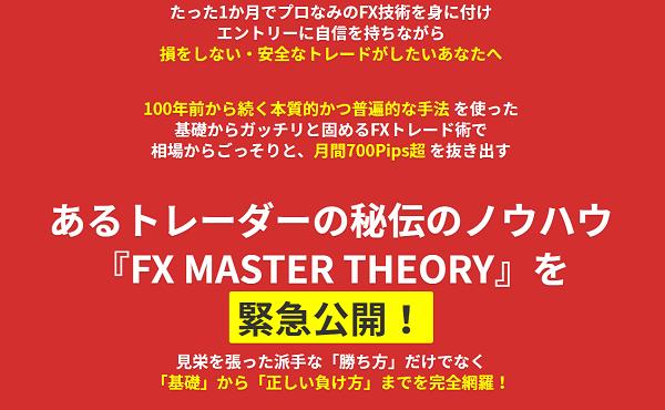 FX Master Theory